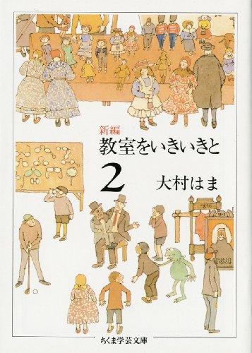 新編 教室をいきいきと〈2〉 (ちくま学芸文庫)の詳細を見る