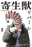寄生獣リバーシ 第05巻