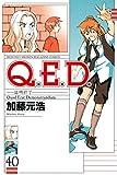 Q.E.D.―証明終了―(40) (月刊少年マガジンコミックス)