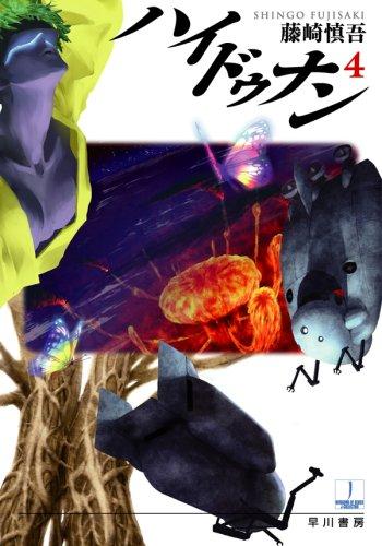 ハイドゥナン〈4〉 (ハヤカワ文庫JA)の詳細を見る
