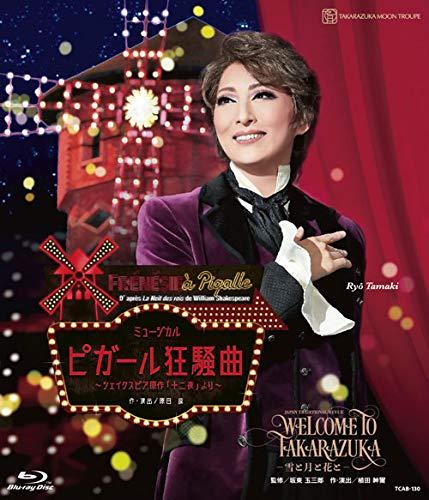 月組宝塚大劇場公演 JAPAN TRADITIONAL REVUE 『WELCOME TO TAKARAZUKA ―雪と月と花と―』・ミュージカル『ピガール狂騒曲』~シェイクスピア原作「十二夜」より~ [Blu-ray]