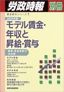 モデル賃金・年収と昇給・賞与―最新・賃金実態の決定版〈2005年版〉 (賃金資料シリーズ)