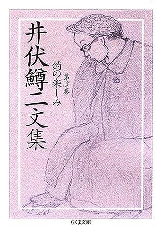井伏鱒二文集 3 (ちくま文庫)