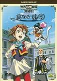 世界名作劇場・完結版 家なき子レミ[DVD]