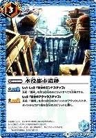バトルスピリッツ/煌臨編 第1章:伝説ノ英雄/BS40-076 水没都市遺跡