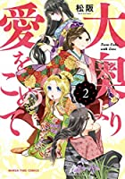 大奥より愛をこめて コミック 1-2巻セット [コミック] 松阪