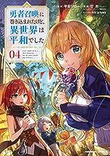 勇者召喚に巻き込まれたけど、異世界は平和でした (4) (角川コミックス・エース) Kindle版