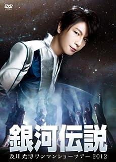 及川光博ワンマンショーツアー2012「銀河伝説」 [DVD]
