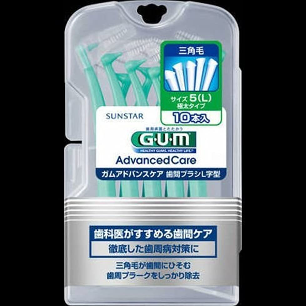 ショット日帰り旅行に高速道路【まとめ買い】GUM歯間ブラシL字型10P L ×2セット
