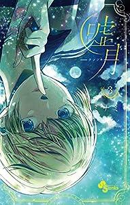 嘘月-ウソツキ-(3) (少年サンデーコミックス)