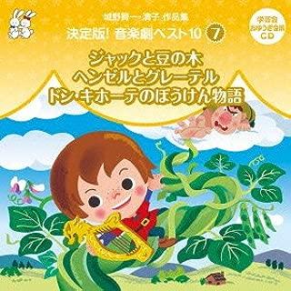 城野賢一・清子作品集 決定版!音楽劇ベスト10<7>