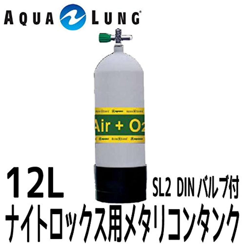 AQUALUNG/アクアラング <br/>12L(19.6MPa)ナイトロックス用メタリコンタンク(SL2 DINバルブ付)