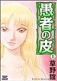 愚者の皮 (上) (ぶんか社コミックス)
