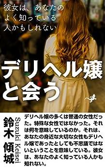 [鈴木 傾城]のデリヘル嬢と会う: 彼女は、あなたのよく知っている人かも知れない