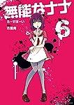 無能なナナ (6) (ガンガンコミックス)