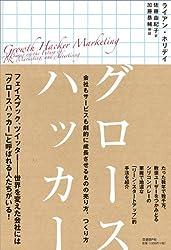 書籍「グロースハッカー」を読みました(感想/レビュー)