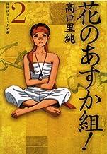 花のあすか組! 2 (祥伝社コミック文庫 た 1-2)