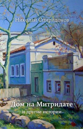 Dom na Mitridate i drugie istorii (Russian Edition)