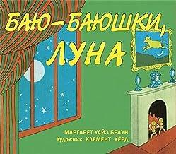 Goodnight Moon / Bayu-Bayushki Luna (Russian edition)