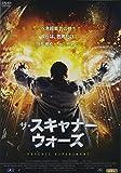 ザ・スキャナー・ウォーズ[DVD]