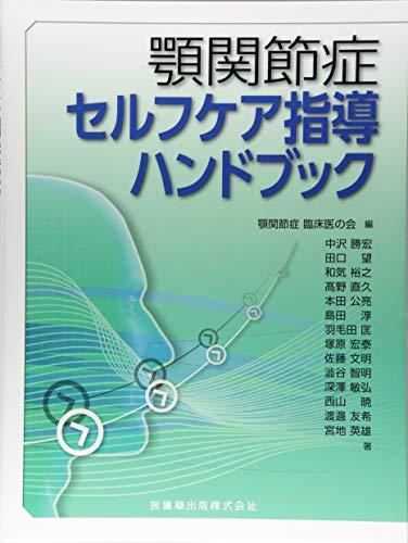 Mirror PDF: 顎関節症セルフケア指導ハンドブック