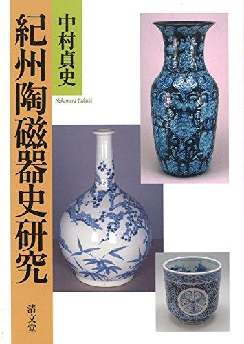 紀州陶磁器史研究の詳細を見る