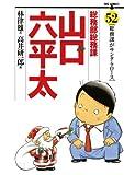 総務部総務課 山口六平太(52) (ビッグコミックス)