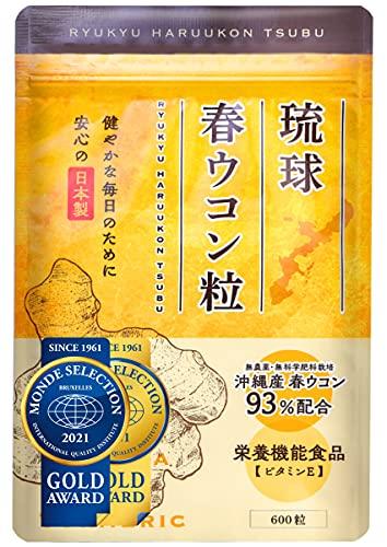 モンドセレクション金賞受賞 琉球春ウコン粒 ウコン サプリ 管理栄養士推奨 栄養機能食品 (ビタミンE) 600粒