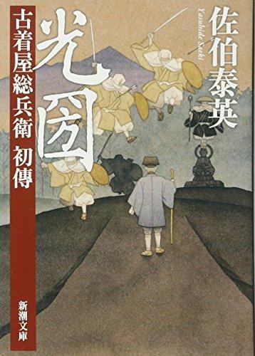 光圀 古着屋総兵衛 初傳 (新潮文庫)