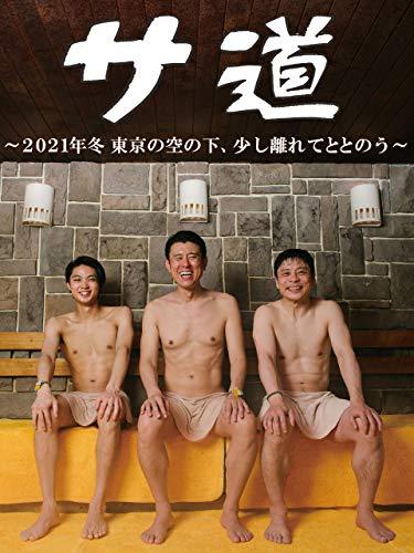 サ道 ~2021年冬 東京の空の下、少し離れてととのう~