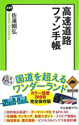 高速道路ファン手帳 (中公新書ラクレ)