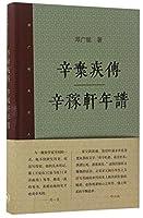 辛弃疾传辛稼轩年谱(精)/邓广铭宋史人物书系