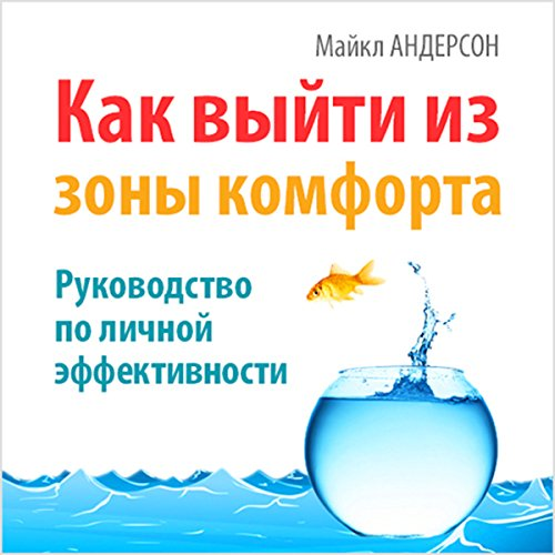 How to Get Out of Your Comfort Zone [Russian Edition] cover art