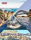 NEW 旅行英会話を短時間でマスター!! 海外旅行 7つの魔法フレーズ集 シドニー編  -旅行のための英会話-はじめの一歩を踏み出そう! in オーストラリア: 海外旅行をよりいっそう楽しむための旅行英会話教材です。