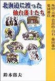 北海道に渡った仙台藩士たち―角田・亘理・岩出山・白石・柴田藩の集団移住