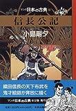 信長公記―マンガ日本の古典 (22)