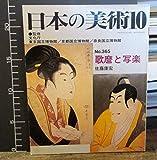 日本の美術 no.365 歌麿と写楽