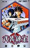 武装錬金 1 (ジャンプコミックス)