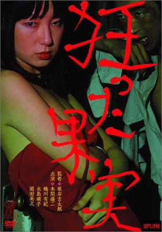 狂った果実 [DVD]