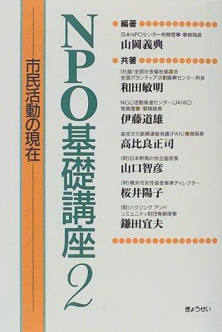 NPO基礎講座 (2)の詳細を見る
