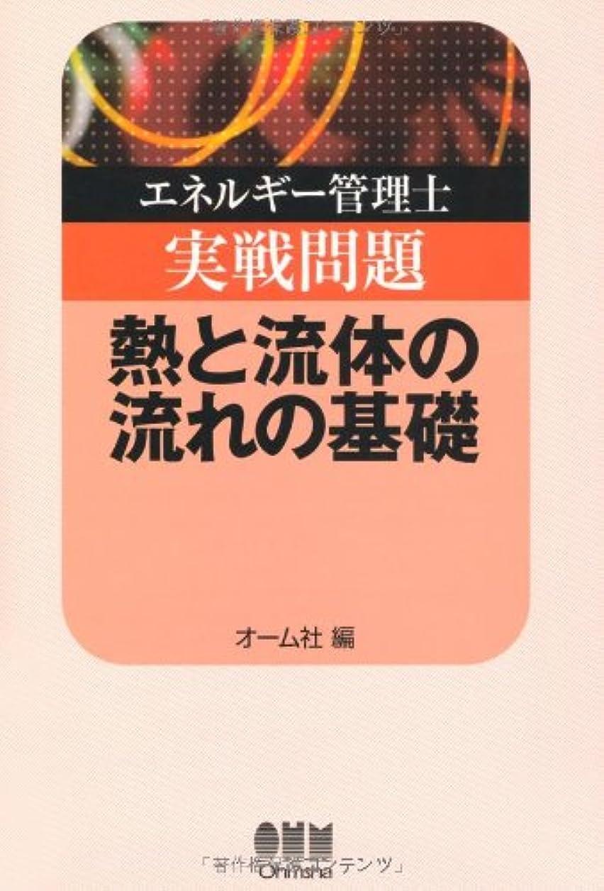 願望翻訳者急性エネルギー管理士実戦問題 熱と流体の流れの基礎 (LICENCE BOOKS)