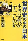 世界史の中の日本 本当は何がすごいのか