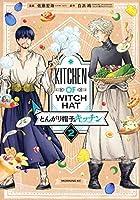 とんがり帽子のキッチン コミック 1-2巻セット