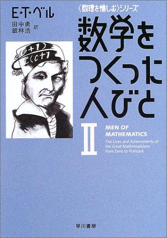 数学をつくった人びと〈2〉 (ハヤカワ文庫NF―数理を愉しむシリーズ)