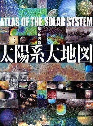 星の地図館 太陽系大地図 (STAR ATLAS 21 星の地図館)の詳細を見る