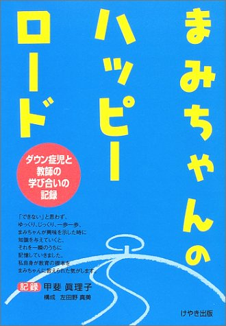 Record of mutual learning and teacher Children with Down Syndrome - Happy load of Mami-chan (2002) I