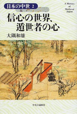 信心の世界、遁世者の心   日本の中世〈2〉