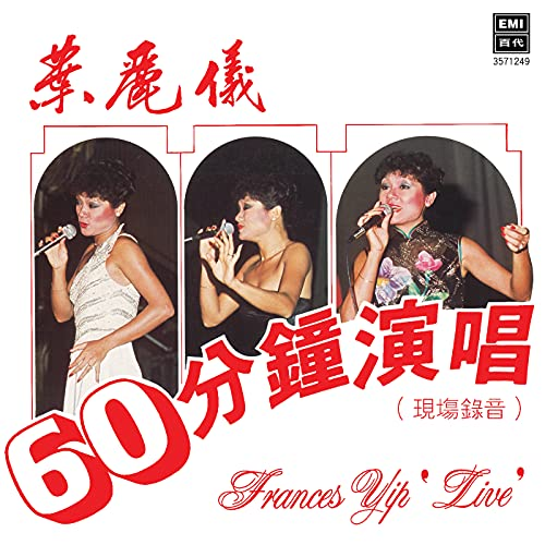 60 Fen Zhong Yan Chang