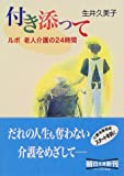 付き添って―ルポ 老人介護の24時間 (朝日文庫)