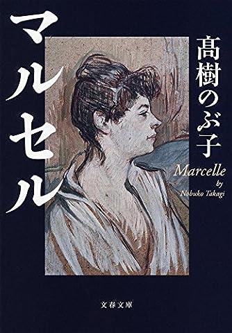マルセル (文春文庫)
